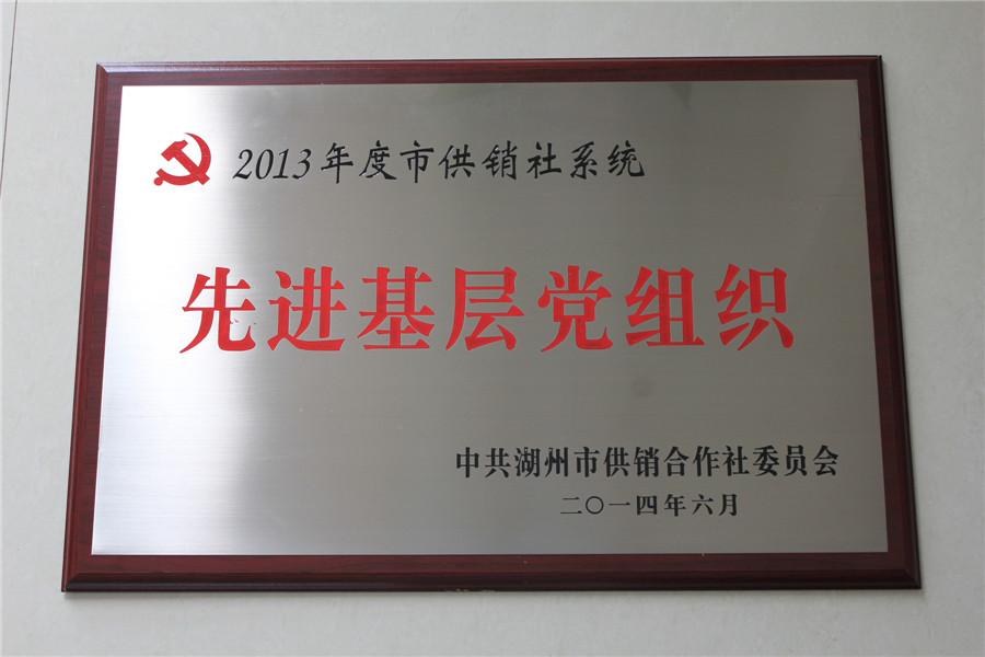 先进基层党组织2014.6