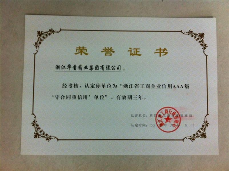 浙江省工商企业信用AAA级